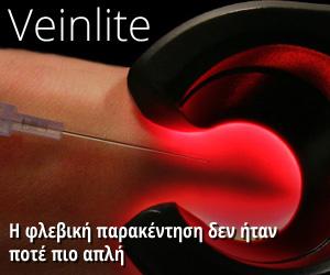 Veinlight