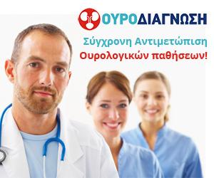 Ourodiagnosi